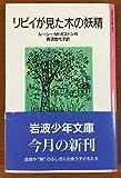 リビイが見た木の妖精 (岩波少年文庫 (1039))