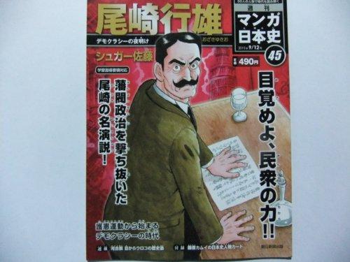 週刊マンガ日本史45号 尾崎行雄-デモクラシーの夜明け