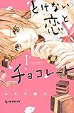 とけない恋とチョコレート(1) (KC デザート)
