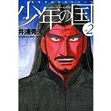 少年の国 : 2 (アクションコミックス)