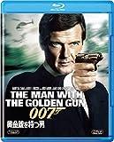 黄金銃を持つ男[Blu-ray/ブルーレイ]