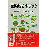 生菜食ハンドブック