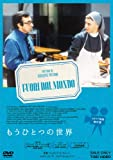 もうひとつの世界[DVD]
