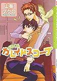くるくるカレイドスコープ (Dariaコミックス)