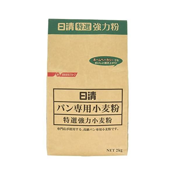日清 パン専用強力小麦粉 2kgの商品画像