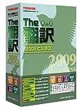 英日/日英翻訳ソフト The翻訳 2009 ビジネス
