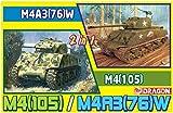 ドラゴン 1/35 第二次世界大戦 アメリカ軍 M4A3 105mm榴弾砲/M4A3 (76)W 2in1キット プラモデル DR6734