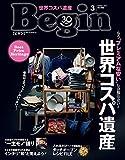Begin (ビギン) 2018年 3月号 [雑誌]