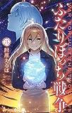 ふたりぼっち戦争 3 (ジャンプコミックス)