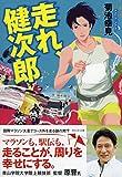 走れ、健次郎 (祥伝社文庫)