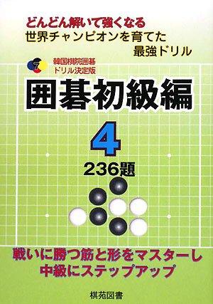 韓国棋院囲碁ドリル決定版 囲碁初級編〈4〉236題 (韓国棋院囲碁ドリル 決定版 7)