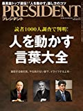 PRESIDENT (プレジデント) 2019年2/18号(人を動かす言葉大全)