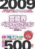 芸能界ベストセレクション 2009年度版 (oricon CREATEシリーズ No. 8)
