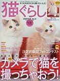 猫ぐらし 2017年 12月号 (雑誌)