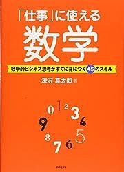 「仕事」に使える数学