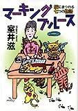マーキングブルース 猫にまつわる七つの物語 (MF文庫ダ・ヴィンチ)