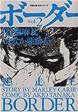ボーダー vol.2―迷走王 (双葉文庫 た 33-2 名作シリーズ)