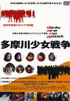 多摩川少女戦争 [DVD]