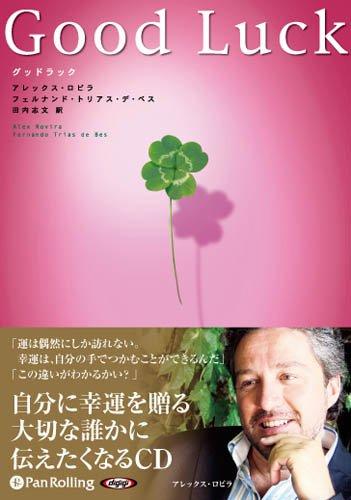 Good Luck (<CD>)の詳細を見る