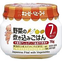 キユーピーベビーフード 野菜の炊き込みごはん 70g 【7ヵ月頃から】