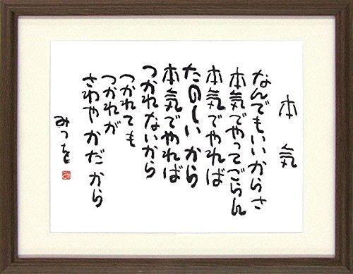 相田みつを『本気』オフセットによる複製