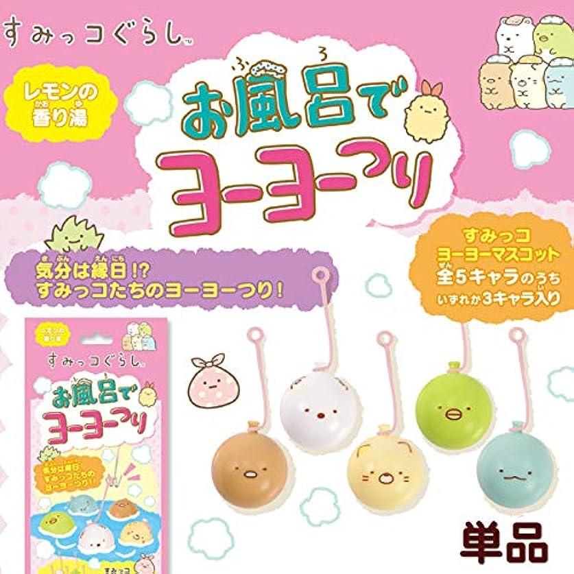 子猫スペルラボすみっコぐらし お風呂でヨーヨーつり(入浴剤) 単品 SKG-15995