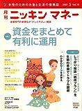 ニッキンマネー 2007年 03月号 [雑誌] 画像