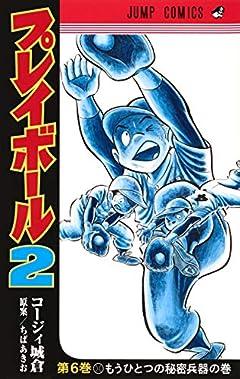 プレイボール2 6 (ジャンプコミックス)