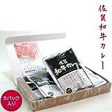 佐賀和牛カレー 【最高級 佐賀 カレー】☓(5個入り) ギフト包装、ご贈答、熨斗等、無料受付