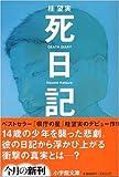 死日記 (小学館文庫)