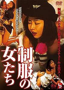 制服の女たち [DVD]