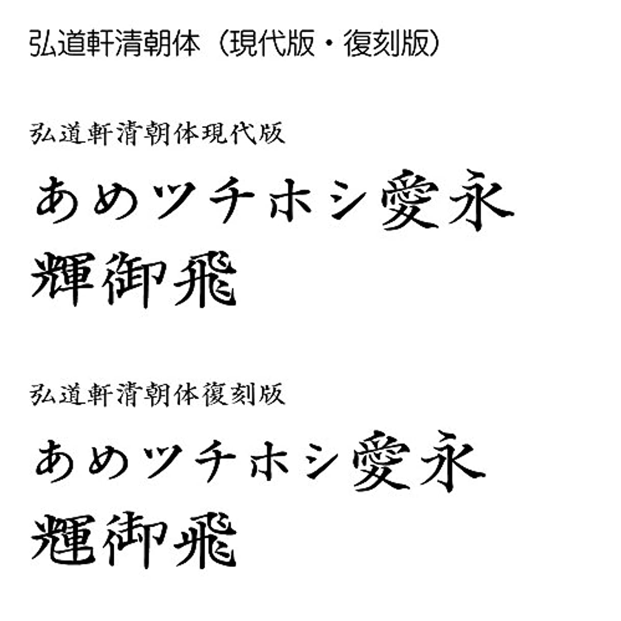 弘道軒清朝体(現代版?復刻版) TrueType Font for Windows [ダウンロード]