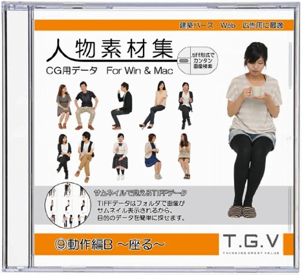 自動的にうま姿勢人物素材集9 動作編B ~座る~