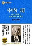 日本の企業家6 中内功 理想に燃えた流通革命の先導者 (PHP経営叢書)