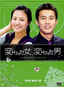 変わった女、変わった男 DVD-BOX3