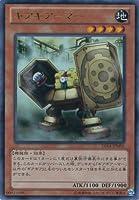 遊戯王カード DS14-JPM05 ギアギアーマー(ウルトラ)/遊戯王ゼアル [デュエリストセット Ver.マシンギア・トルーパーズ]