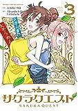 サクラクエスト (3) (まんがタイムKRコミックス フォワードシリーズ)