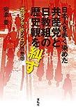 日本人を赤く染めた共産党と日教組の歴史観を糾す: ガラクタ・ポンコツの思想