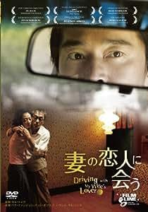 妻の恋人に会う [DVD]