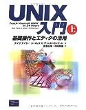 UNIX入門〈上〉基礎操作とエディタの活用