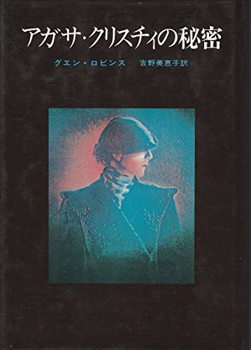アガサ・クリスチィの秘密 (1980年) (Key library)の詳細を見る