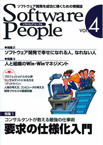 Software People Vol.4の詳細を見る