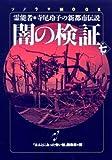 闇の検証 7 (ソノラマMOOK)
