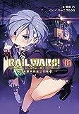RAIL WARS! 16 日本國有鉄道公安隊 (Jノベルライト文庫)