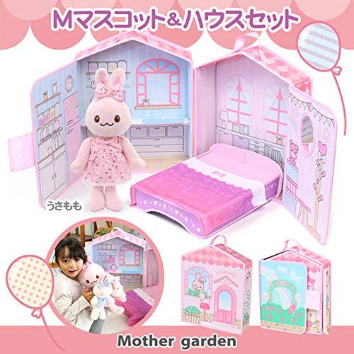 マザーガーデン Mother garden うさももドール Mサイズ うさもも & 開いてハウスセット 〔着せ替え 持ち運...