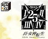 みんなのくじ 真・女神転生25th Anniversarvl 全22種
