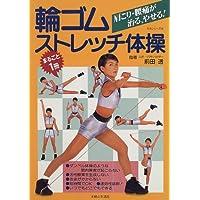 輪ゴムストレッチ体操―肩こり・腰痛が治る、やせる! (主婦と生活生活シリーズ (330))