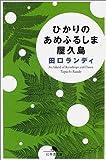 ひかりのあめふるしま屋久島 (幻冬舎文庫) 画像