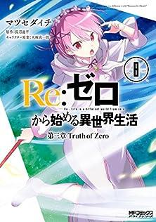 [長月達平xマツセダイチ] Re:ゼロから始める異世界生活 第三章 Truth of Zero 第01-08巻