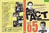 2017.07.26 非公開講演会(凝縮)リチャード・コシミズ 1/2